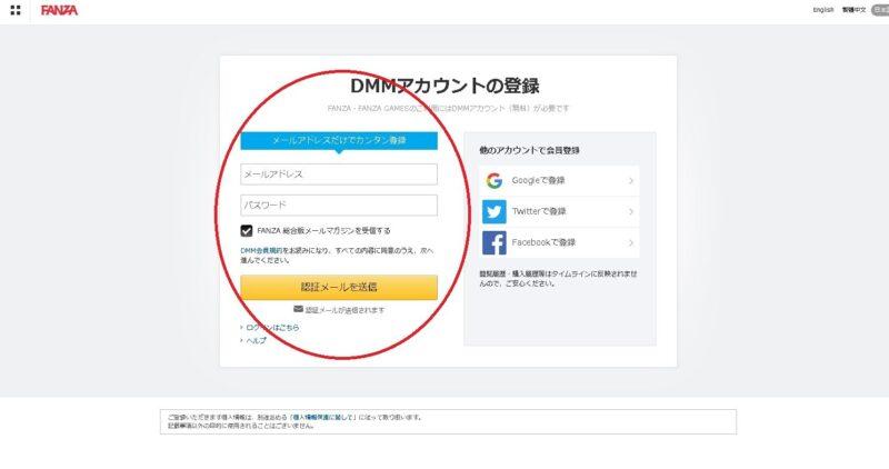 FANZA無料会員登録と動画購入方法