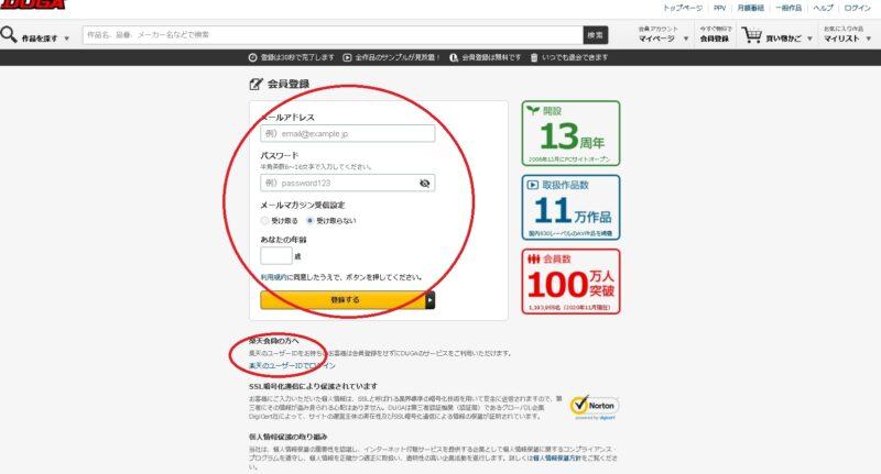 DUGA登録方法②