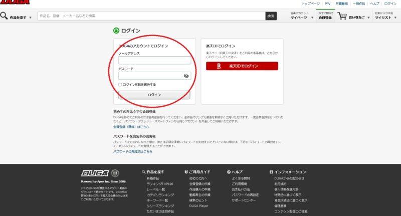 DUGA登録方法④