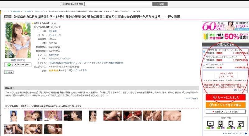 MGS動画登録方法②