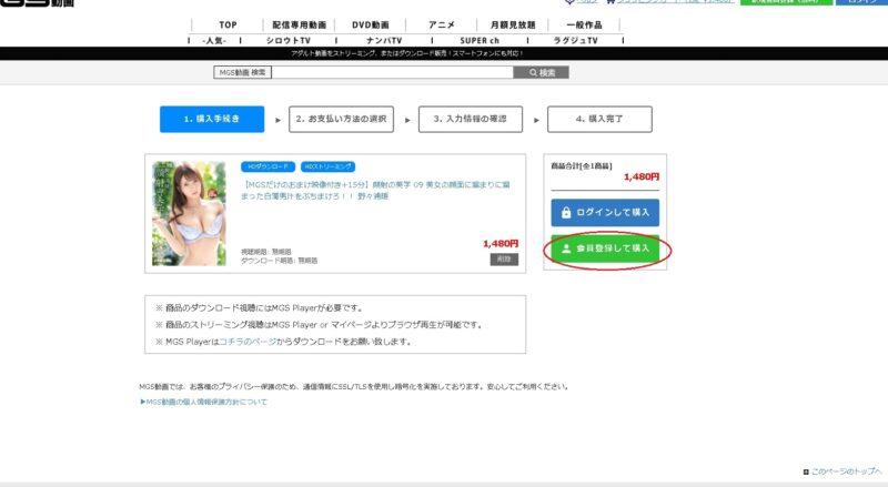 MGS動画登録方法③