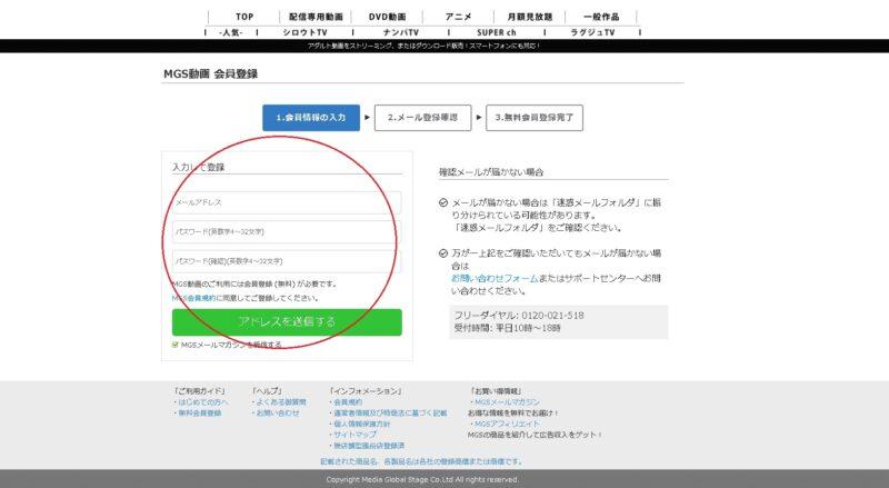 MGS動画登録方法④