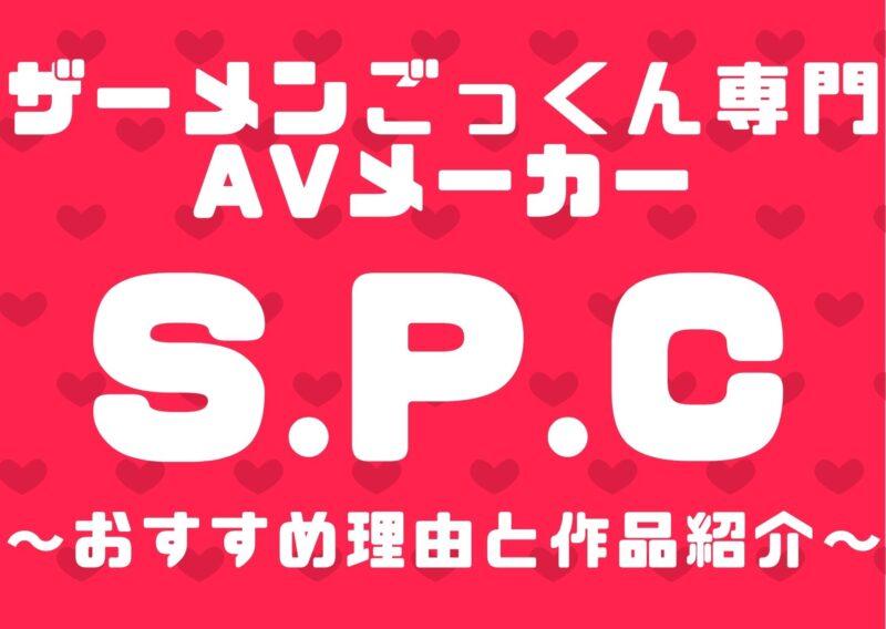 ザーメンごっくん専門AVメーカー【S.P.C】