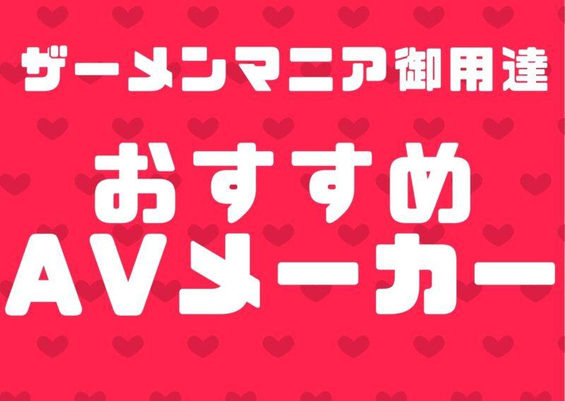 ザーメンマニア御用達【おすすめAVメーカー】